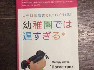 """Книги Масару Ибука - """"После трех уже поздно"""""""