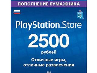 PS Plus 3 месяца, 12 месяцев Карты пополнения PSN 1000, 2500, 5000 рублей.