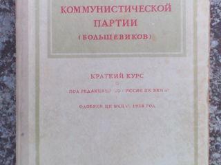 Книги прошедшей эпохи-КПСС,Сталин.