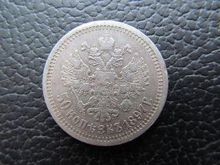 Серебряные монеты 20 копеек 1864 и 50 копеек 1897 год