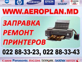 Заправка лазерных картриджей. aeroplan