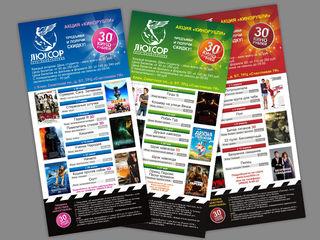 Листовки, визитки, каталоги, брошюры… и многое другое! Полиграфия! Разработка дизайна! Доставка!