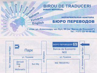 Birou de traduceri moldovan