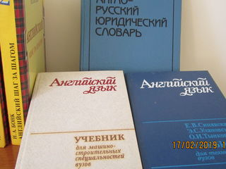 Словари и учебники по английскому языку