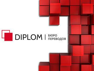 Самые низкие цены только в Diplom! Бюро переводов во всех районах Кишинева и в регионах. Апостиль.
