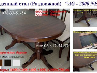 Столы из натурального дуба! Большой ассортимент! Цены со склада! От 950 лей!