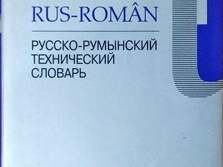 Dictionar tehnic rus-roman Русско-румынский технический словарь