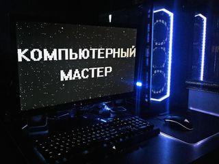 Reparatie PC laptop.! Diagnostica Gratuita!