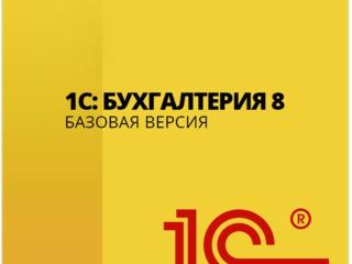 1C:Contabilitate 3.0 pentru Moldova. Software licențiat
