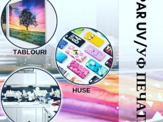 Tipar UV (sticlă printată, tapet, tablouri)