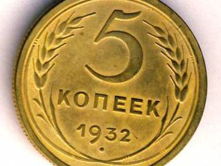 Куплю для коллекции - ордена,монеты,антиквариат СССР,России,Европы