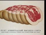 Мясные окорока, рулеты, бекон, грудинка, корейка, шейка, балык, буженина, мясные деликатесы.
