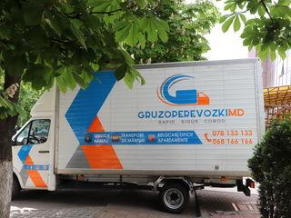 Грузовые перевозки по Молдове
