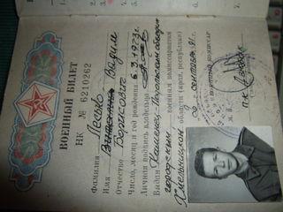 Найден Военный Билет!