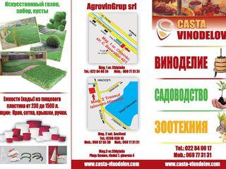 Магазин всё для домашнего виноделия , зоотехники, садоводство и пчеловодства