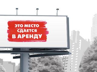 Аренда билбордов! Аренда рекламных носителей!