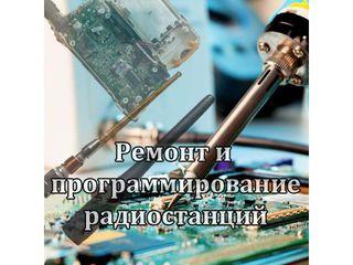 Настройка антенн,ремонт и программирование раций