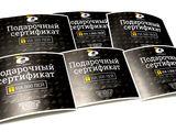 Подарочные сертификаты Energofish для рыбака и охотника. 10.000 наименований товара в наличии