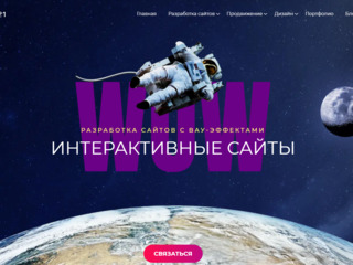 Самые крутые сайты у нас, DIS.agency !
