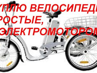 """Куплю велосипед(простой и с электродвигателем), в отличном состоянии, по цене """"срочной продажи"""""""