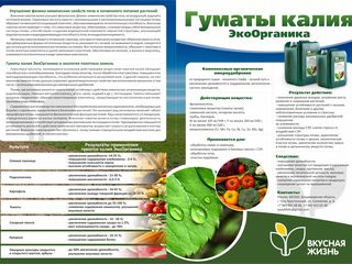 "Stimulator de creștere Gumat de caliu(lichid),,EcoOrganica""/Стимулятор роста Гумат калия(жидкий)."