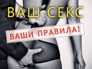 Секс шоп в Бельцах