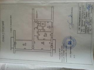 Приднестровье, первомайск, ленина 74,кв 67,возле таможни, тел