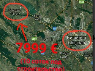 Кожушна.Продаю/Меняю участок под строительство, в  10  мин. от Кишинева, 10 соток