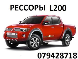 Рессоры  Mitsubishi L 200 недорого, гарантия.