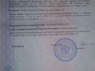 Продается доля на дом и на землю в России.