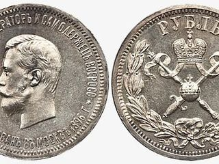 Cumpar anticariat - monede din argint, aur si alte, obiecte de anticariat, insigne, medalii si ordin