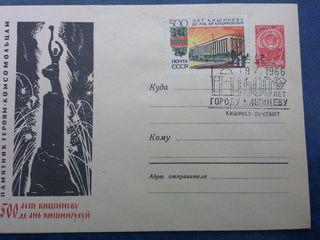 Почтовые конверты Молдавской ССР