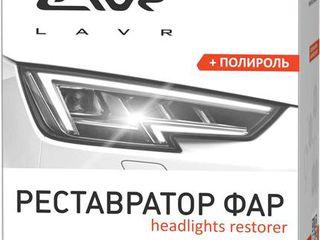 Реставратор фар LAVR - 49 лей