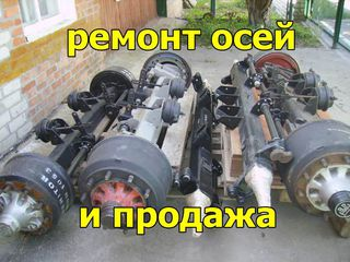 ремонт полуприцепов и осей:BPW /SAF /ROR /+переделка ресор на подушки=servis Truck,str.Muncesti 799