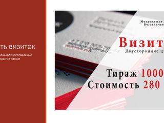 визитки/биллборды/нанесение/сувенирная продукция/разработка дизайна и широкоформатная печать!