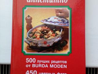 Кулинарная книга Бурда 150 лей