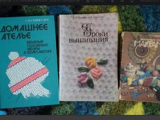 Книги,макрамэ,вязание