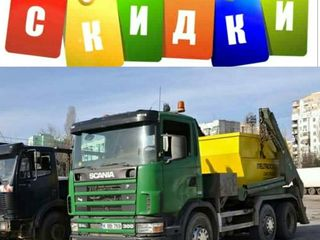 Вывоз строительного мусора, легко и чисто!! Грузчики !!!!