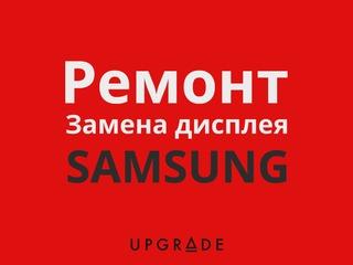 Ремонт мобильных телефонов и планшетов Samsung. Гарантия 90 дней