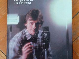 Учебник по фотографии