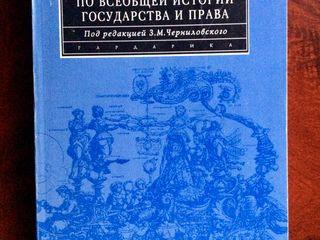 Хрестоматия - Всеобщая история государства и права