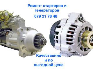 Ремонт генераторов и стартеров.  Repararea generatoarelor și starterelor