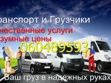 Грузовое taxi,transport de marfuri chisinau-moldova(hamali transport)