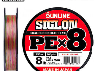 Шнур Sunline Siglon PE х8 150m ( #0.8/ #1.0 )