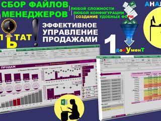 Индивидуальные Программы в  Excel & VBA