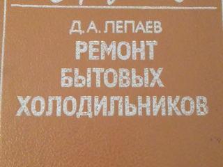 Книга по устройству и ремонту холодильников, охрана и сигнализация