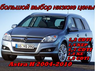 Piese Opel Astra H  Corsa D 1,3cdti,1.4 xep. 1,7cdti,1.8xe,1,9cdti Originale GM Preturi Accesibile