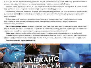 Продажа эксклюзивного дилерства на регион. завод джилекс