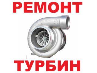 Reparatie turbine / Ремонт турбин