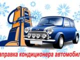 Заправка автокондиционера  150  лей  Ботаника